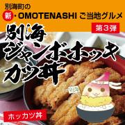 ホッキカツ丼