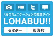 別海町のポータルサイトLOHABUU BETSUKAI