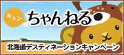 北海道デスティネーションキャンペーン