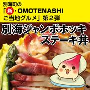 別海ジャンボホッキステーキ丼