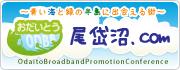 尾岱沼.com